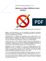 Συντονισμός δράσεων με στόχο Μαθαίνω να μην καπνίζω