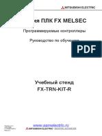 FX-Trening_Manual_Rus.pdf