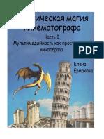 Ermakova E.Yu_-_Prakticheskaya_magia_kinematografa - Multimediynost_kak_prostranstvo_kinoobraza_-_2013