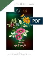Allah Ki Tareef