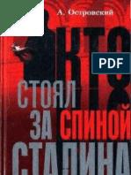 кто стоял за спиной сталина.pdf