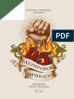 45 Tatuirovok Lichnosti Maxim Batyrev