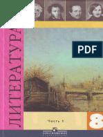 Литература. 8 класс. Учебник в 2 частях - Коровина В.Я. Tom 1.pdf