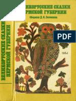 Великорусские сказки Пермской губернии ( PDFDrive.com ).pdf