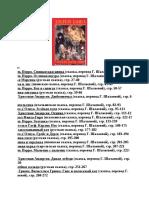 Золотая книга лучших сказок мира ( PDFDrive.com ).pdf