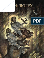 Палей и Люлех ( PDFDrive.com ).pdf