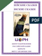 Румынские сказки.pdf