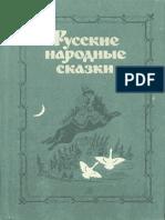Русские народные сказки (Сост. В. П. Аникин) ( PDFDrive.com ).pdf