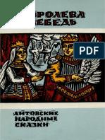Королева Лебедь_ Литовские народные сказки ( PDFDrive.com ).pdf