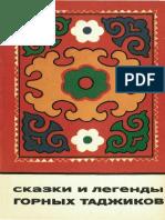 Сказки и легенды горных таджиков ( PDFDrive.com ).pdf