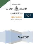 అష్టమ స్కంధము - ప్రతిపదార్థములు - Reports Meanings-8th Skamda