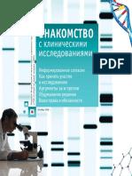 6. Клинические исследования.pdf