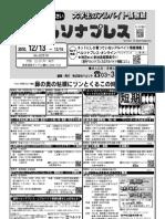 週刊ペルソナプレス 2010年12/13号