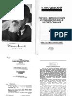 Твардовский К. Логико-философские и психологические исследования 1997.pdf