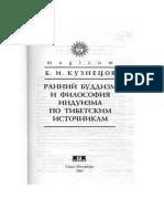 Кузнецов. Ранний буддизм и философии индуизма по тибетским источникам
