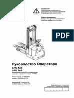 Руководство оператора BT SPE125-160.pdf