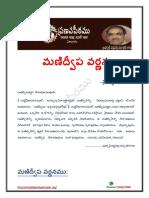 ManiDweepa varnana (Telugu) (Devi bhagavata slokaas)