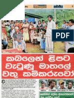 2010-11-21 Featured Sinhala 13 MRG