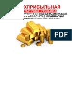 Золотая Push Рассылка