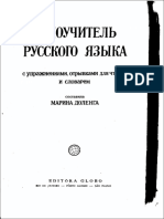 Gramatica Russa - Marina Dolenga