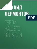 Lermontov_M._Spisokshkolnoy._Geroyi_Nashego_Vremeni.a4