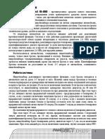 pandect_is350.pdf