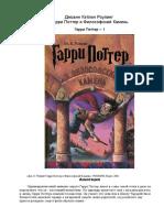 01 - Гарри Поттер и Филосовский Камень (1).rtf