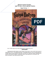 01 - Гарри Поттер и Филосовский Камень.rtf