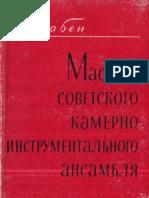 Раабен Л. Мастера советского камерно-инструментального ансамбля (1964)