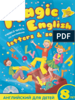 Magic_English_Letters_and_Sounds_Audio.pdf