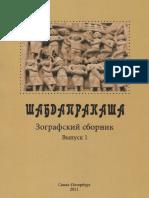 Zografovskiye chteniya.pdf