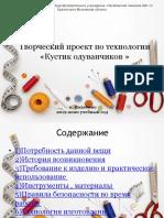 тв проект Пряхина А. (2).pptx