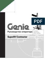 Genie  SLC-6, 12, 18,24 ru