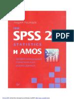 Nasledov_A_D_IBM_SPSS_Statistics_20_profession.pdf