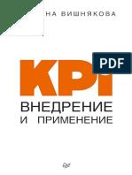 Vishnyakova_M._Praktikaluchsh._Kpi_Vnedrenie_I_Primenenie.a4.pdf