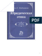 Koblikov_A_S_Yuridicheskaya_etika