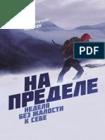 Ларссен Э. Б. - На пределе. Неделя без жалости к себе - 2016.pdf