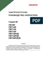 manual-nichiyu-electric-forklift-fbt9p-10p-13p-15p-16pb-18pb-20pbn-series80-rus-sklad.ru