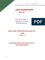 الأنشطة الاقتصادية للسكان في مصر _دكتور سامح عبد الوهاب