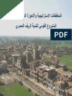 المخططات الاستراتيجية والأحوزة العمرانية للقرى - المشروع القومي لتنمية الريف المصري
