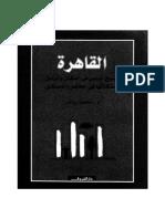 القاهرة- نسيج الناس في المكان والزمان ومشكلاتها في الحاضر والمستقبل - د محمد رياض