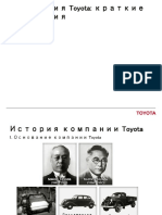 1.1.1 Outline of TOYOTA_RUS.pptx