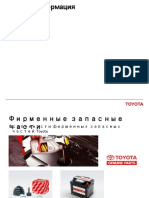 1.2.2 General Information_RUS