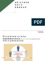 1.2.3 Basic Service Operations_RUS