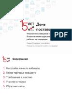 Пошаговая инструкция эффективной работы на площадке - Бенько Владимир