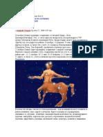 stelele fixe ale centaurului.doc