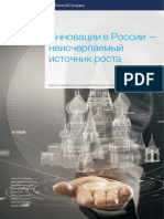 Innovations-in-Russia_web_lq-1