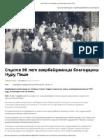 Спустя 99 лет азербайджанцы благодарны Нуру Паше.pdf