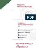 Виды обучающего видео. Этапы создания.pdf