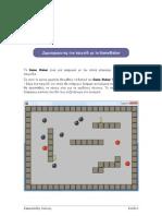 Δημιουργία παιχνιδιού με το GameMaker
